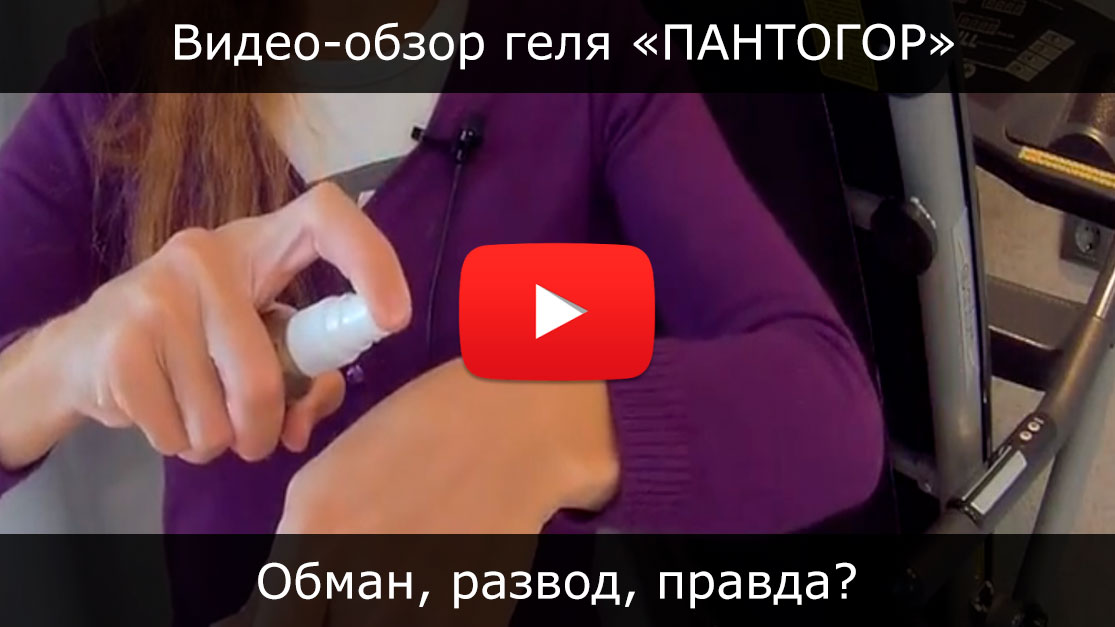 Изображение - Пантогор для суставов Video-obzor-gelya-PANTOGOR